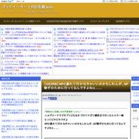 ゴッドイーター2 RB攻略wiki