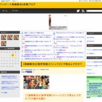 ワンピース海賊無双3攻略ブログ